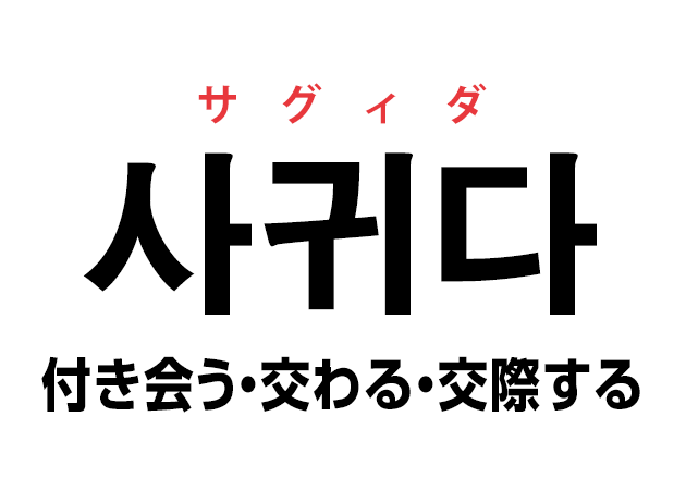 韓国語の「사귀다 サグィダ(付き会う・交わる・交際する)」を覚える!