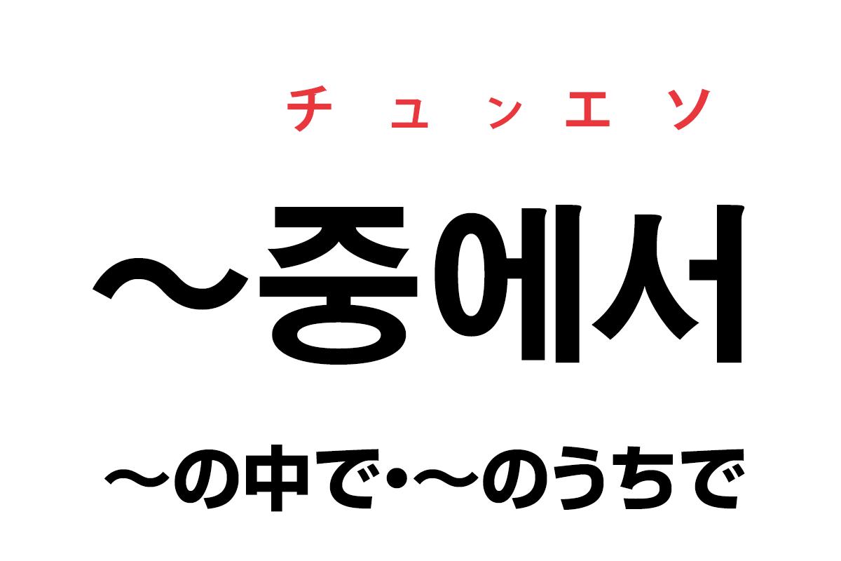 韓国語の「중에서(〜の中で・〜のうちで)」を覚える!