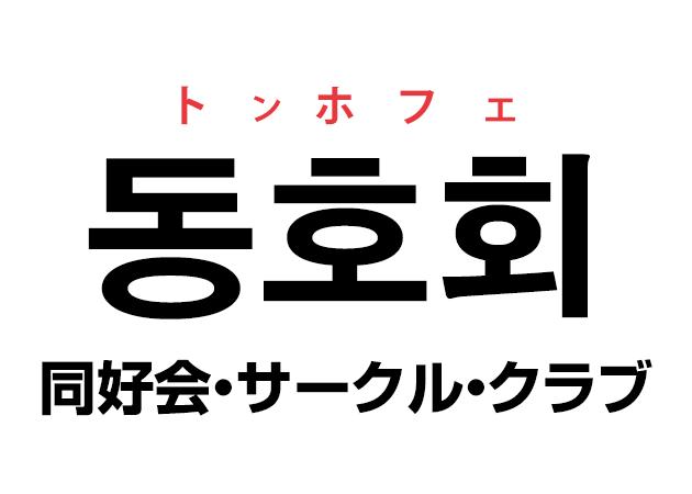 韓国語の「동호회 トンホフェ(同好会・サークル・クラブ)」を覚える!