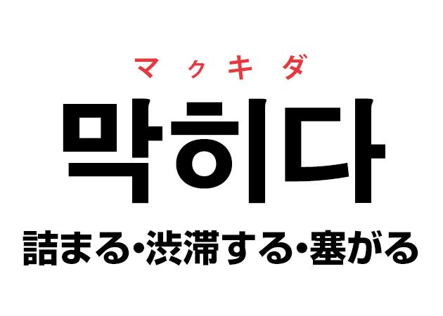 韓国語の「막히다 マクキダ(詰まる・渋滞する・塞がる)」を覚える!