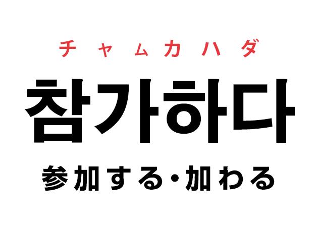 韓国語の「참가하다 チャムカハダ(参加する・加わる)」を覚える!