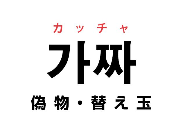 韓国語の「가짜 カッチャ(偽物・替え玉)」を覚える!