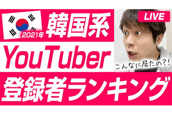 韓国系YouTuberランキングTOP100