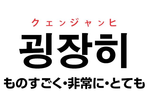 韓国語の「굉장히 クェンジャンイ(ものすごく・非常に・とても)」を覚える!